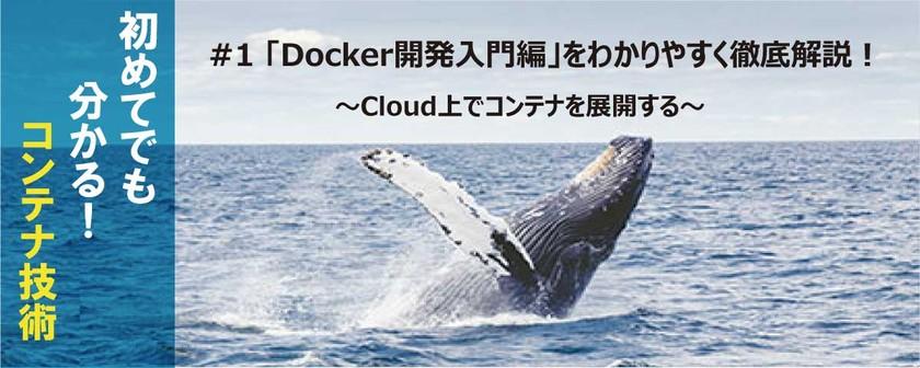初めてでも分かる!コンテナ技術 #1「Docker開発入門編」をわかりやすく徹底解説!