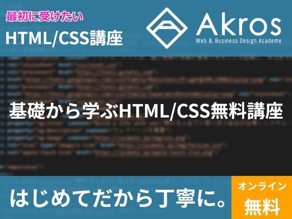 【初心者向け】基礎から学ぶHTML/CSS無料セミナー