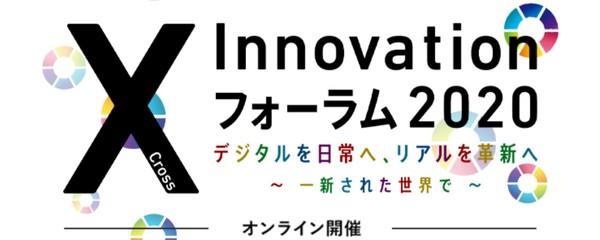 ISID X(クロス) Innovation フォーラム 2020 <参加無料(事前登録制)>