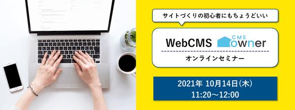 【オンライン開催】サイトづくりの初心者にもちょうどいい WebCMS「CMS owner」オンラインセミナー