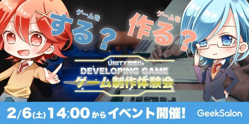 Gameアプリ開発体験会【オンライン開催】