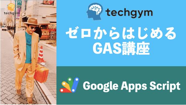 【無料オンライン】さくっと業務改善GAS講座「メルマガスタンドを作ろう」(テックジム・オープン講座)