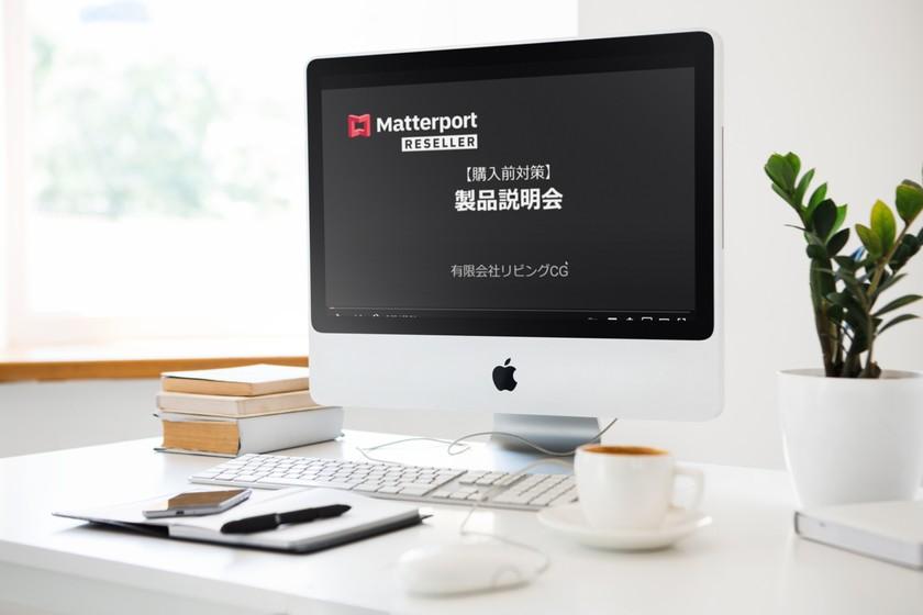 Matterportの製品説明