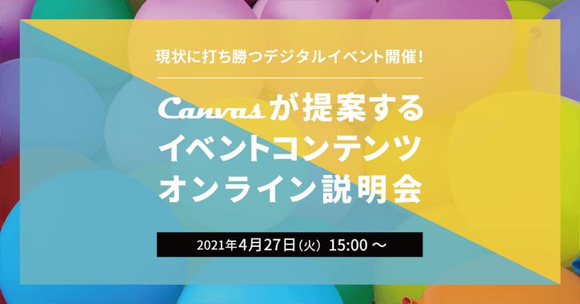 現状に打ち勝つデジタルイベント開催!           Canvasが提案する イベントコンテンツオンライン説明会