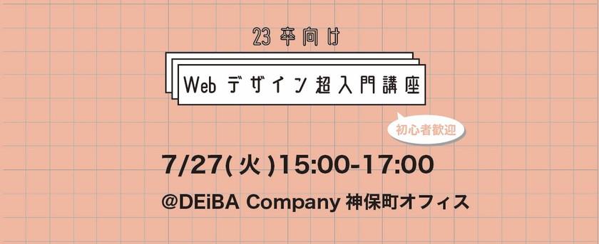 【HTML/CSS】webデザイン超入門講座(23卒限定)