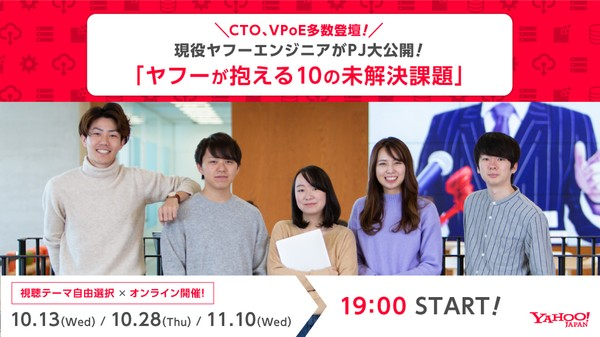 ヤフーが抱える10の未解決PJを一挙公開!×視聴テーマ選択制「Yahoo! JAPAN Tech Event For Career 2021」