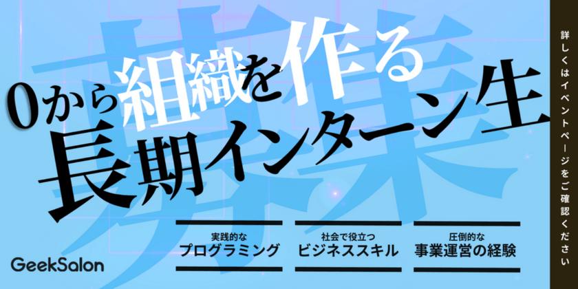 【千葉・神奈川】大学生限定のプログラミングスクール運営!新拠点立ち上げ長期インターン募集