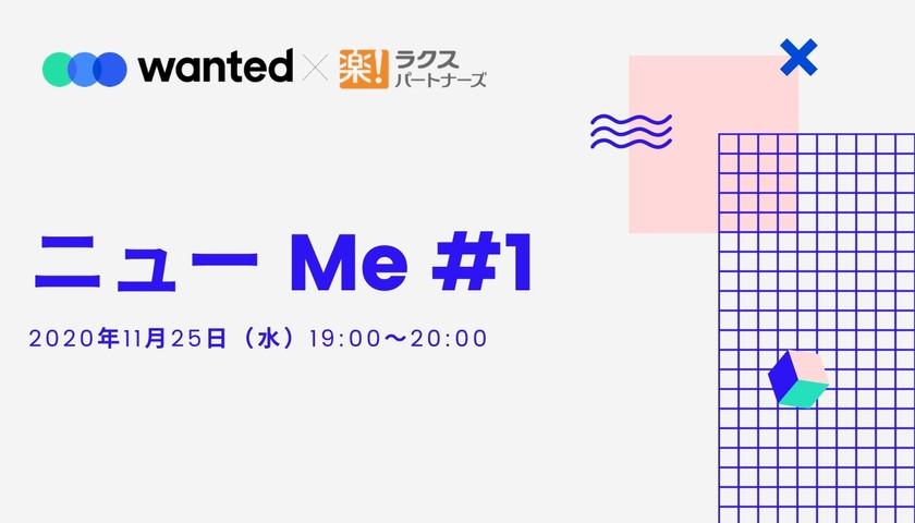 ニュー Me #1 ~未経験からIT・WEBエンジニアになる方法・道・将来性を エンジニア採用のプロが語る~