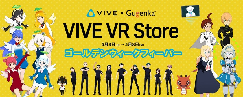 VIVE VR Store「ゴールデンウィークフィーバー」期間限定でイベント毎日開催!