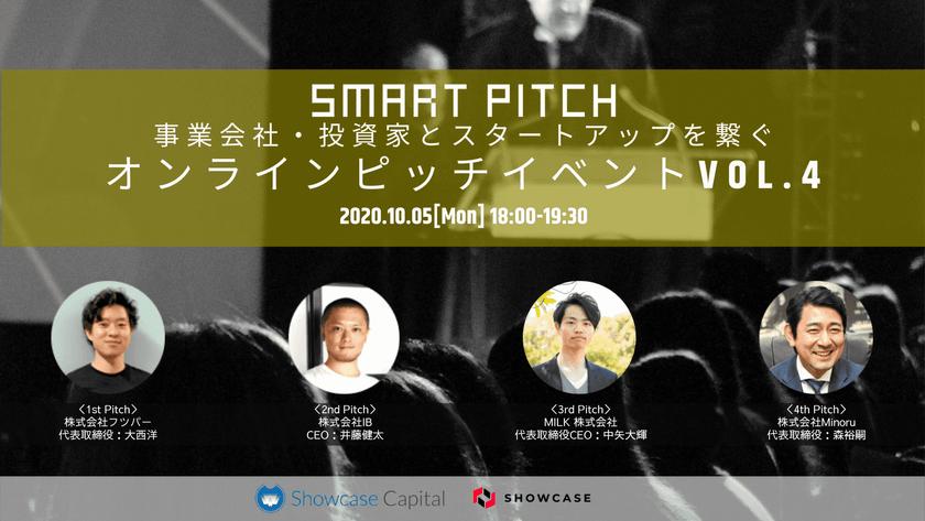 「SmartPitch」オンラインピッチイベントVol.4
