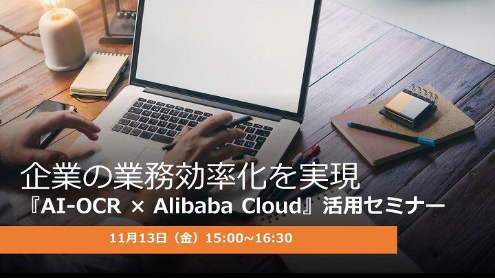 企業の業務効率化を実現~『AIME-OCR × Alibaba Cloud』活用セミナー