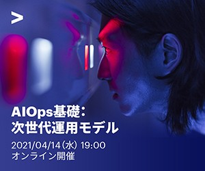 AIOps(Artificial Intelligence for IT Operations)基礎:次世代運用モデル