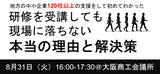 【8/31(火)先着30名様!】研修を受講しても 現場に落ちない 本当の理由と解決策(無料)