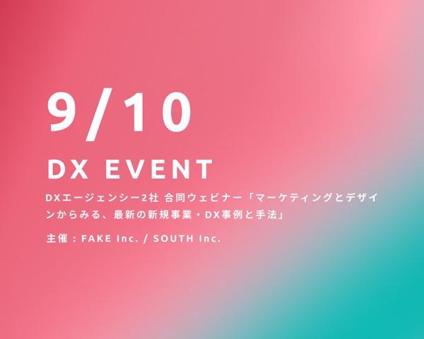 DXエージェンシー2社 合同ウェビナー 「マーケティングとデザインからみる、最新の新規事業・DX事例と手法」