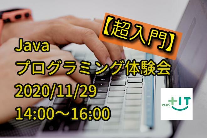 【初心者大歓迎】Java超入門 ~Hello Worldを出力しよう~