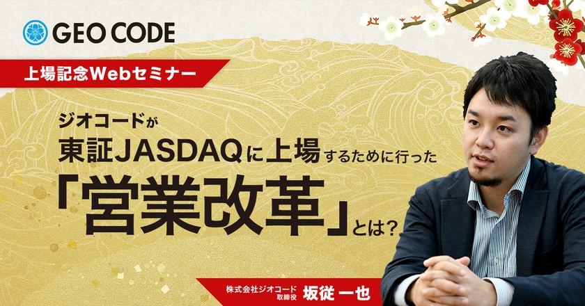 【上場記念Webセミナー】ジオコードが東証JASDAQに上場するために行った営業組織改革とは?
