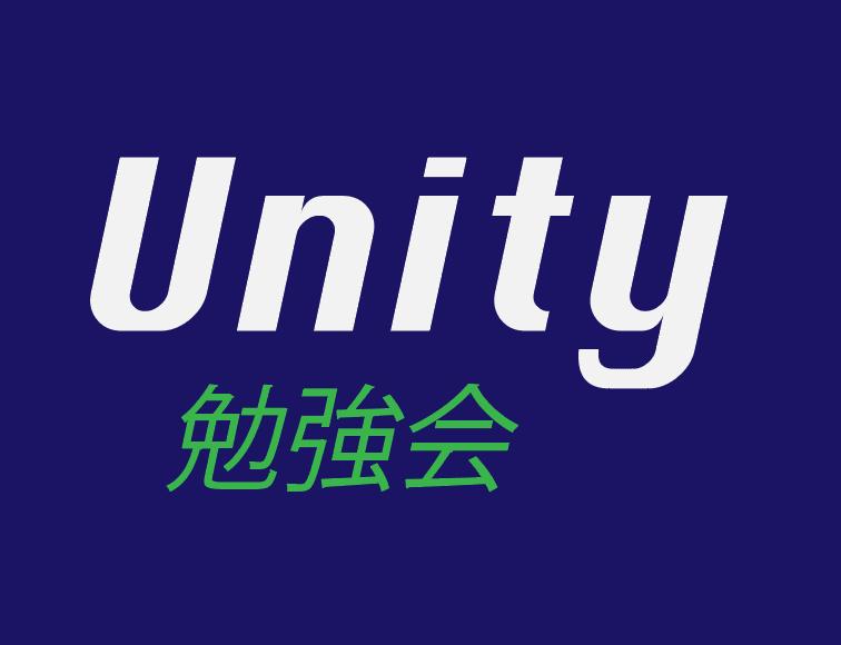 【中高生枠】 Unity勉強会#1