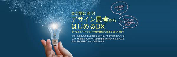 デザイン思考からはじめるDX(無料)