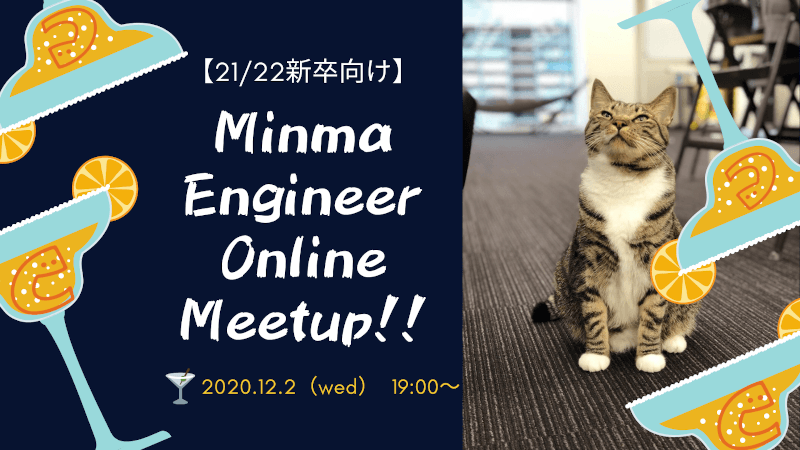 【21/22新卒向け】12/2開催 Minma Engineer Online Meetup!