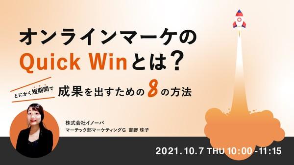 【10/7】オンラインマーケティングのQuick Winとは? とにかく短期間で成果を出す8の方法