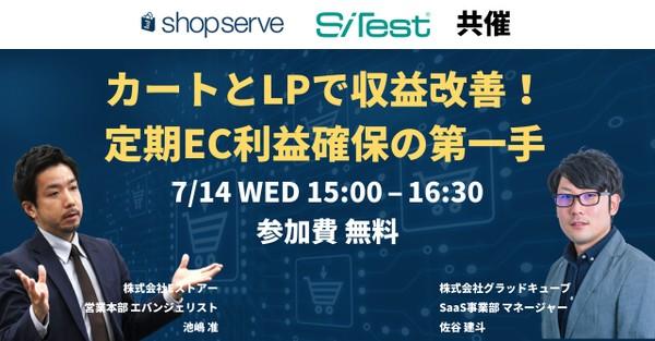 【無料ウェビナー】 カートと LP で収益改善!定期 EC 利益確保の第一手