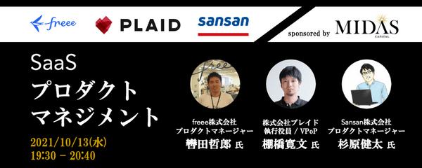 freee PLAID SansanのSaaSプロダクトマネジメント / MIDAS TECH STUDY #3