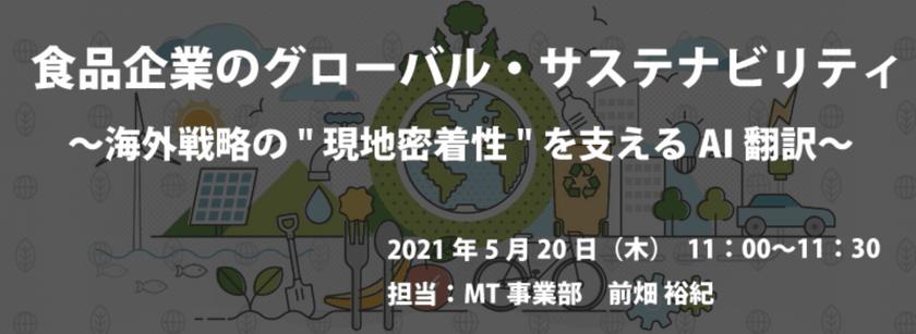 """【無料オンライン】食品企業のグローバル・サステナビリティ  ~海外戦略の""""現地密着性""""を支えるAI翻訳~"""