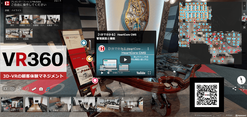VR空間を「コンテンツ」として活用するために 【使い方べつ撮影事例ご紹介!】空間撮影+αで顧客体験を最適化するWebコンテンツとしてのVR「VR360」