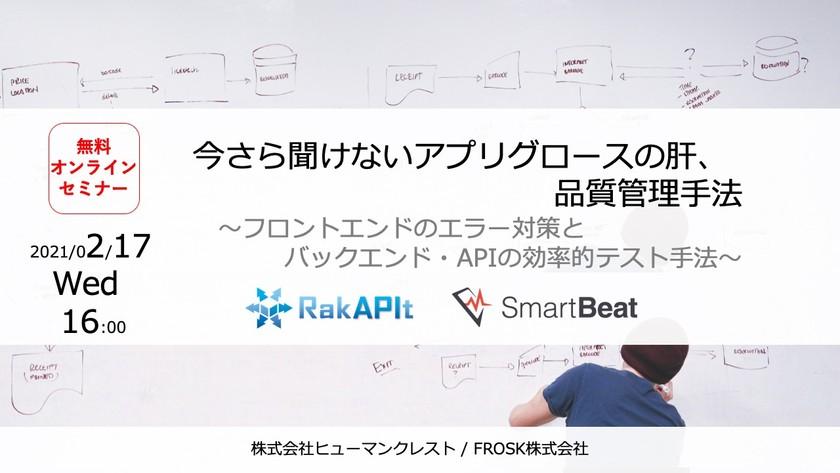 【オンライン開催】今さら聞けないアプリグロースの肝、品質管理手法 〜フロントエンドのエラー対策とバックエンド・APIの効率的テスト手法〜