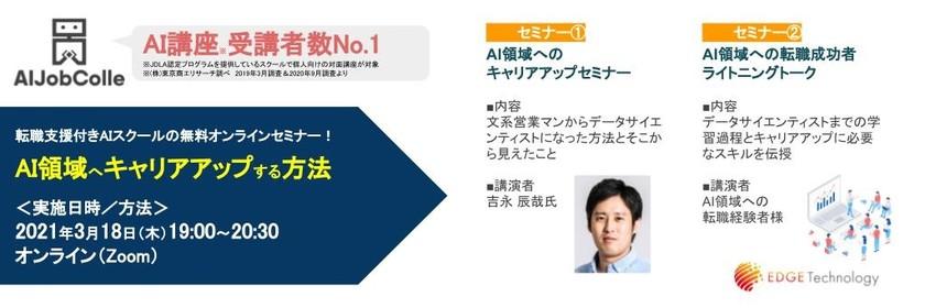 AI領域へキャリアアップする方法/AIジョブカレキャリアアップセミナー
