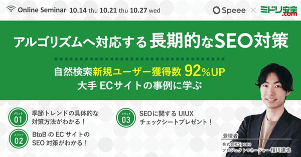 【10/21開催】アルゴリズムへ対応する長期的なSEO対策 -自然検索新規ユーザー獲得数92%UP ミドリ安全.comの事例に学ぶ- [参加者特典あり]