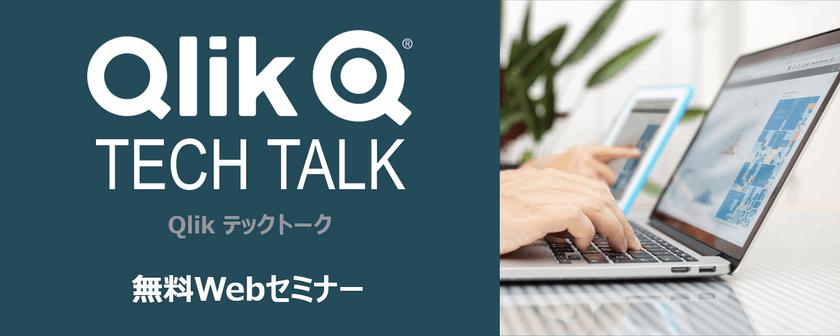 【無料Webセミナー】Qlik What's New - Novemberリリースの新機能のご紹介