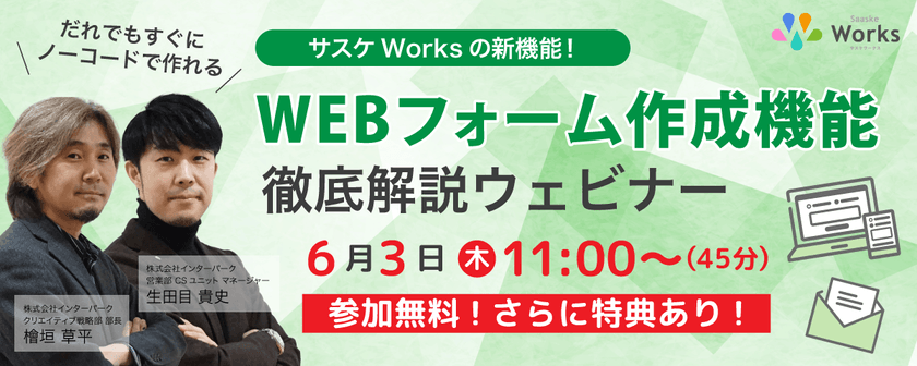 【ノーコード初級/Webフォーム作成機能編】だれでもすぐにノーコードで作れるサスケWorksの新機能!Webフォーム作成機能・徹底解説ウェビナー