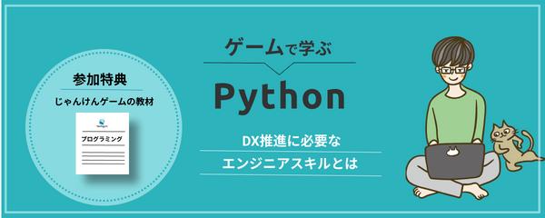 【DX推進を成功に導くエンジニアになろう】Python無料体験開催中!