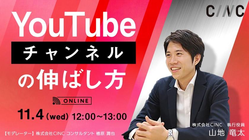 【特別開催】Youtubeチャンネルの伸ばし方