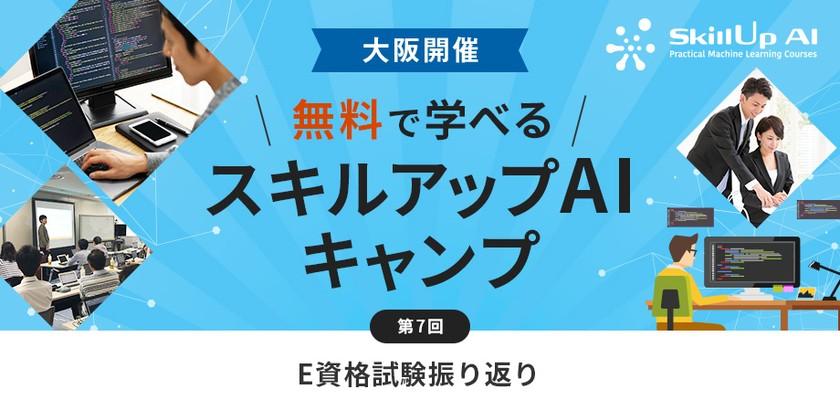 【大阪・ライブ配信 開催】無料で学べるAI勉強会 第7回:E資格試験振り返り