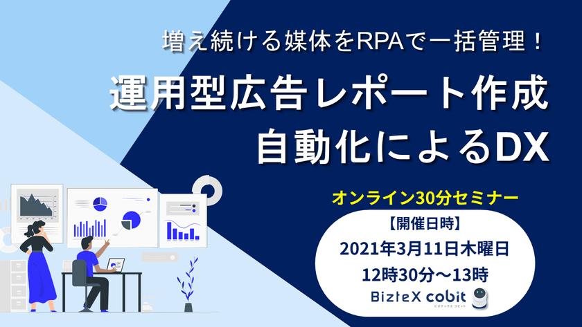 【オンライン】運用型広告レポート作成自動化によるDX