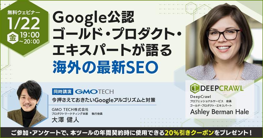 Google公認ゴールド・プロダクト・エキスパートが語る海外の最新SEO