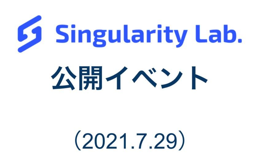 【一般参加歓迎!】シンギュラリティ・ラボ 公開イベント(7/29)