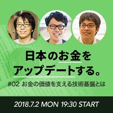 日本のお金をアップデートする。#02 -お金の価値を支える技術基盤とは-