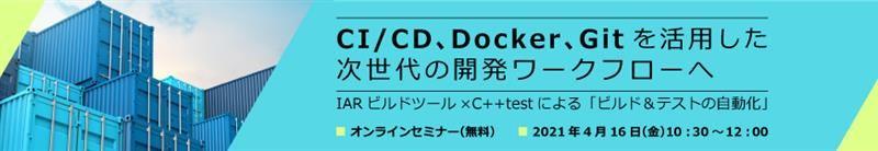 CI/CD、Docker、Gitを活用した次世代の開発ワークフローへ