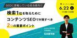 SEOに苦戦している担当者向け! 検索1位を取るためにコンテンツSEOで対策すべき2つの重要ポイント
