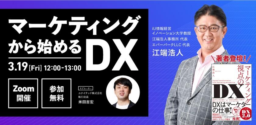 マーケティングから始めるDX