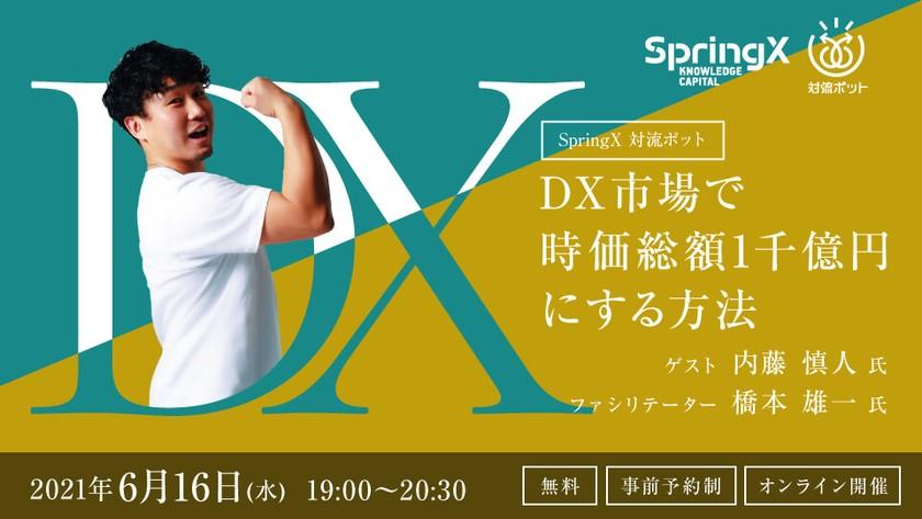 SpringX 対流ポット DX市場で時価総額1千億円にする方法