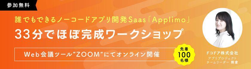誰でもできるノーコードアプリ開発Saas「Applimo」33分でほぼ完成ワークショップ