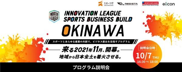 【オンライン説明会】【沖縄】INNOVATION LEAGUE SPORTS BUSINESS BUILD (スポーツとあらゆる産業の共創で、ビジネス創出を目指す)