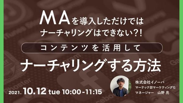 【10/12(火)】MAを導入しただけではナーチャリングはできない?! コンテンツを活用してナーチャリングする方法