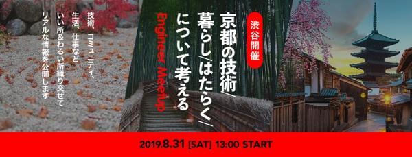 「京都の技術/暮らし/はたらく」について考えるEngineer Meetup 〜技術、コミュニティ、生活、仕事などリアルな情報を公開します〜