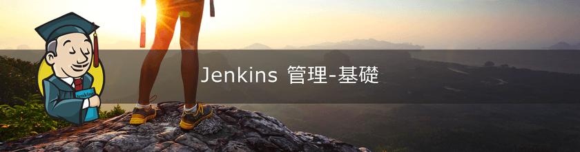 【オンライン】Jenkins管理機能を学ぶ!Jenkins 管理-基礎 トレーニング