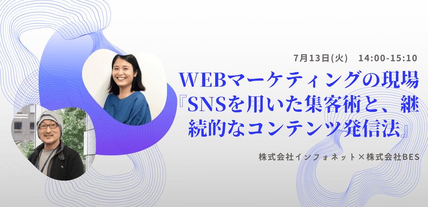 【特別無料セミナー】WEBマーケティングの現場『SNSを用いた集客術と、継続的なコンテンツ発信法』